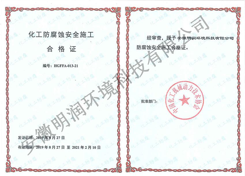 化工防腐蚀合格证