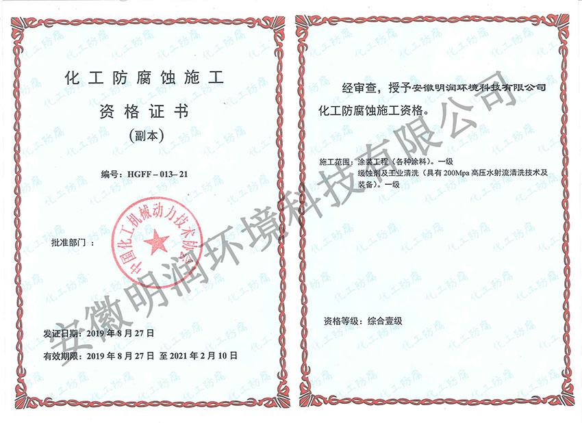 化工防腐蚀资格证书