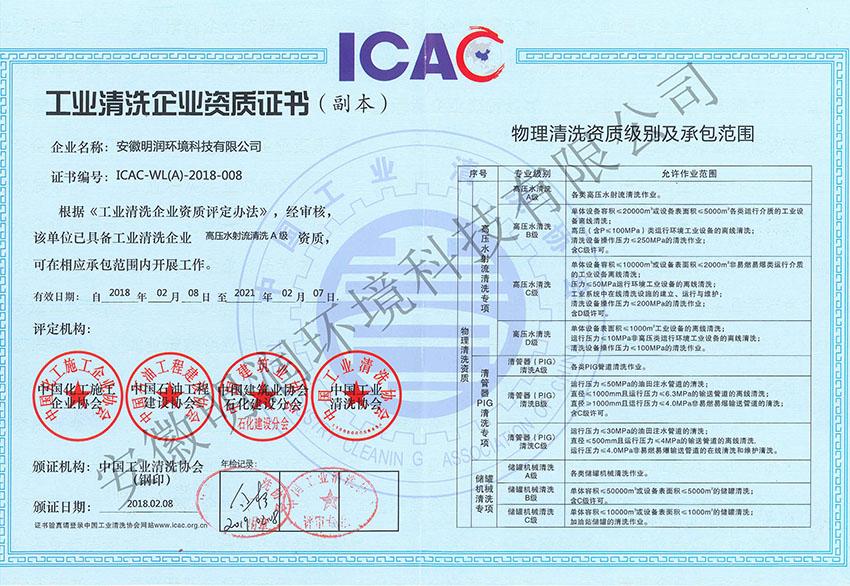 高压水射流清洗证书
